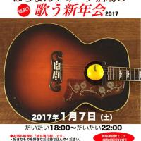 1月7日(土)恒例!! フォーク酒場の「歌う新年会2017」