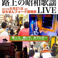 5月21日(日)「勝手にぽんぽこ 路上の昭和歌謡LIVE」だよん。