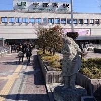 宇都宮→北九州に戻ります