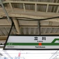 03/29: 駅名標ラリー 西国分寺, 立川, 谷保 UP