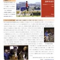 遠野馬通信NO.4