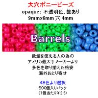 数量を使える人の為の9mm大穴プラスチックポニービーズ/多色、格安のご案内2
