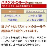 スマフォ版サイト。