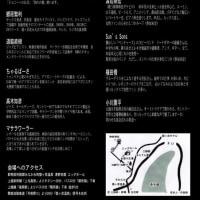 猿ヶ京音楽祭まであと43日~♪♪♪