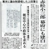 赤松小三郎は議会政治の建白書を幕府にも提出していた ―桐野作人氏が発見