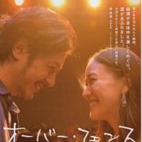 映画「オーバー・フェンス」―純粋で不器用な者たちが人生を見つめる港町函館の哀愁―