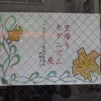 展示に合わせてアールヌーボー風posterを描いていただきました♥