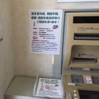 品川鮫洲郵便局 相談会のお知らせ