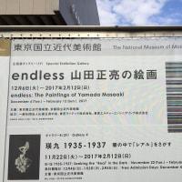endless 山田正亮の絵画 at 東京近代美術館