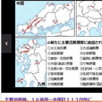 主要活断層帯 新たに16追加。関東や中国地方、九州