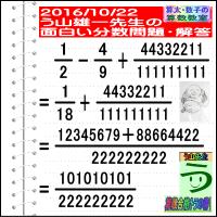 解答[う山先生の分数][2016年10月22日]算数の天才【ブログ&ツイッター問題495】