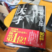 正月に読んだ本
