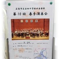 広島市立古田中学校吹奏楽部 第10回 春季演奏会 節目でオープニングから「音」極まる!最高の演奏に感謝!