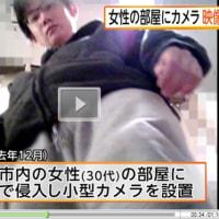 女性宅に侵入しカメラ設置 28歳無職の男逮捕 東京