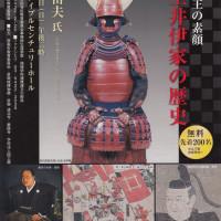 7月2日(日)、歴史藩主の素顔「彦根藩主 井伊家の歴史」講演会のお知らせ