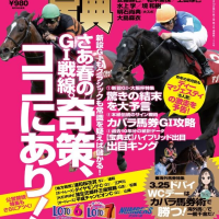 「ギャンブル宝典」4月号 明日18日(土)発売!