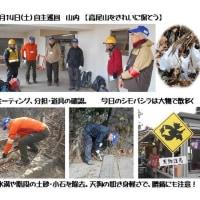 2017.1.14(土)自主巡回活動/山内 【高尾山をきれいに保とう】