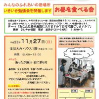 お昼を食べる会 11月