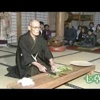 群馬・桐生の寺で七草粥の催し