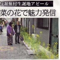 蕪村生誕地アピールを応援したくなった日 read newspaper and visited there in the article