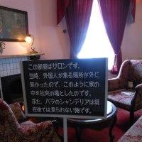 神戸の北野異人館街へ