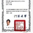 二重(国籍)の極み アッー!!蓮舫、台湾国籍喪失許可書の偽造と国籍法の改悪を目論む