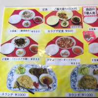 下関市福江の「中華料理 岷宝」