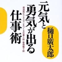 2017-02|元気と勇気が出る仕事術|樋口廣太郎