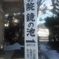 鏡の池と恋占い〜松江市の神社