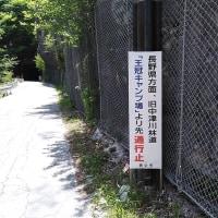 中津川林道は通行止め。雁坂峠へ 2017/5