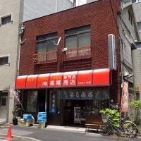 福尾商店(神田須田町)の「くず餅」