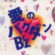 B'z『愛のバクダン』