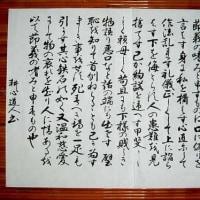 「ウソをつくな」=薩摩「郷中教育」、福沢諭吉[心訓]、中国「小学生守則」=教育勅語と比較