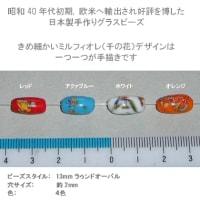 昭和の日本製千の花13mmガラスビーズ (GFB-13R) の紹介