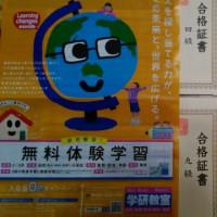 漢字検定の結果を本日お渡しします。