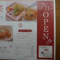 【新店】パイ包みのオニオンスープつけ麺@くろす(奈良)