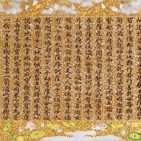 熱田神宮 神々の宝物展