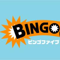 BINGO5始まる!