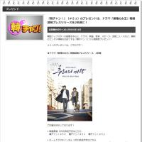 クォン・サンウ ドラマ『推理の女王』韓国語版プレスリリースを2名様に!(〆切5/31)『韓チャン #51 』から豪華プレゼント^^