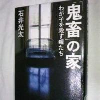 読了『「鬼畜」の家』石井光太