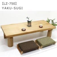 【撮影報告】屋久杉 一枚板 リビングテーブル を撮影致しました。【LZ-750】