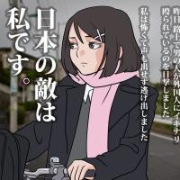 一人ひとりが声をあげなければ、日本は守れない。