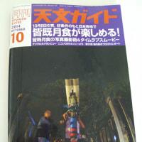 天文ガイド10月号に掲載