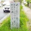 釧路「石川啄木文学コース」の歌碑