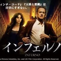映画 Film107 『インフェルノ』