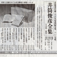井筒俊彦全集 新聞広告