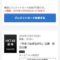 21日HKT48『手をつなぎながら』初日公演、当選しました!\(^o^)/