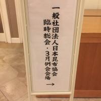 日本昆布協会 臨時総会・3月例会