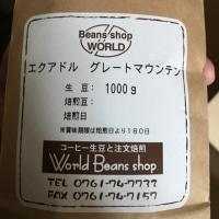 チェケェラッチョ用の豆が届いたの巻き