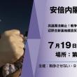 安倍内閣の退陣をめざす7・19大集会・ABE IS OVER